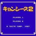 キョンシーズ2のプレイ日記1:レトロゲーム(ファミコン)_挿絵1