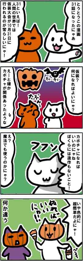 漫画*第31話:進撃の白猫~スマホ(Android)用ゲームアプリ~
