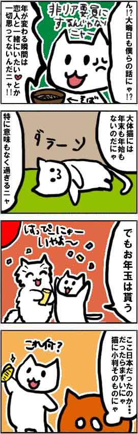 漫画*第34話:進撃の白猫~スマホ(Android)用ゲームアプリ~