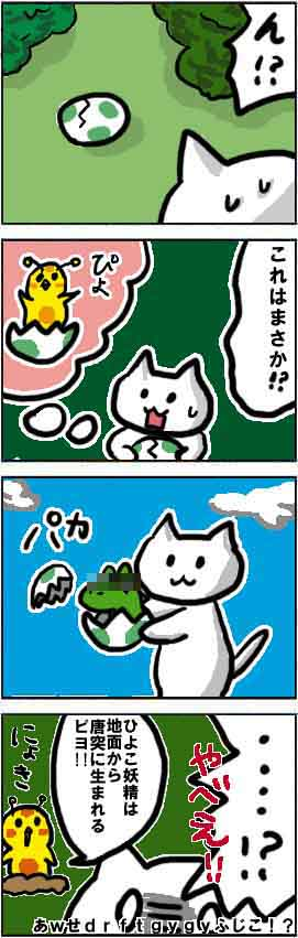 漫画*第35話:進撃の白猫~スマホ(Android)用ゲームアプリ~