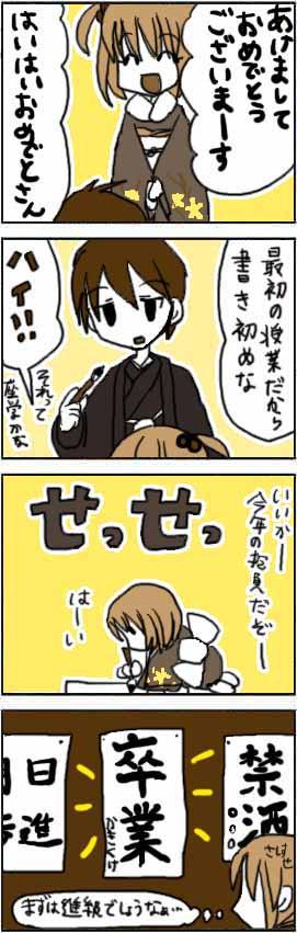 漫画*第27話:冒険者学校の先生~スマホ(Android)用ゲームアプリ~