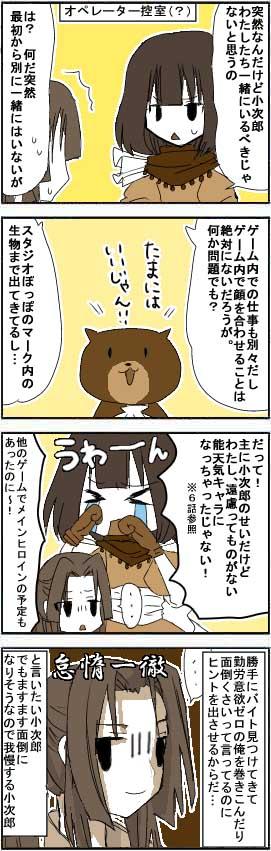 漫画*第10話:ふしぎな木の実&言霊集め~スマホ(Android)用ゲームアプリ~