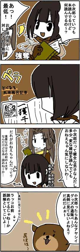 漫画*第12話:ふしぎな木の実&言霊集め~スマホ(Android)用ゲームアプリ~