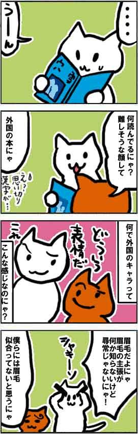 漫画*第38話:進撃の白猫~スマホ(Android)用ゲームアプリ~