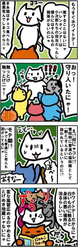 漫画*第37話:進撃の白猫~スマホ(Android)用ゲームアプリ~