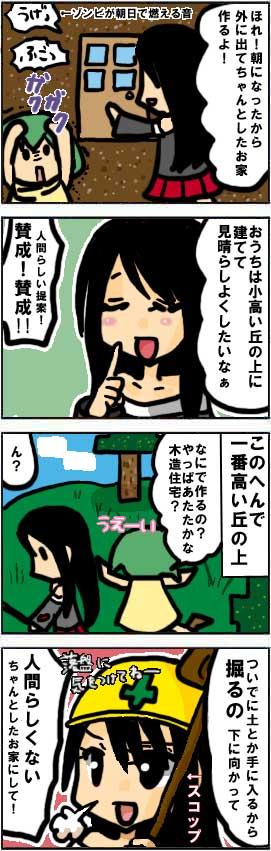 漫画*第4話:みんな四角い雲の下(マインクラフト)