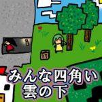 漫画*みんな四角い雲の下(マインクラフト漫画)アイキャッチ画像