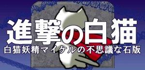 Android用ゲームアプリ:進撃の白猫~白猫妖精マイケルの不思議な石版~