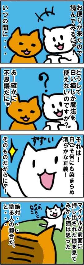 漫画*第2話:進撃の白猫~スマホ(Android)用ゲームアプリ~