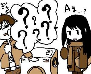 銀イオン(Ag+)と洗濯機と私挿絵1