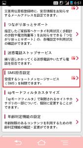 TwitterApplication登録に必要なSMS認証が手ごわすぎる:その2_挿絵5