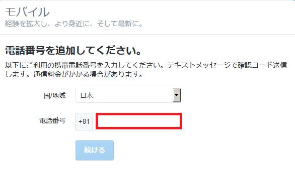 TwitterApplication登録に必要なSMS認証が手ごわすぎる:その1_挿絵4