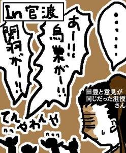 私が三国志で好きな武将…その名は田豊!挿絵1