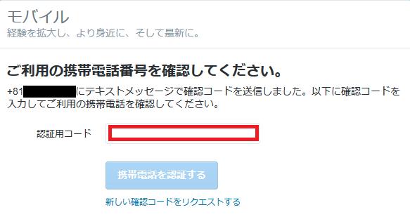 TwitterApplication登録に必要なSMS認証が手ごわすぎる:その1_挿絵5