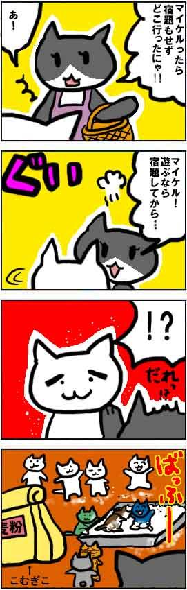 漫画*第4話:進撃の白猫~スマホ(Android)用ゲームアプリ~