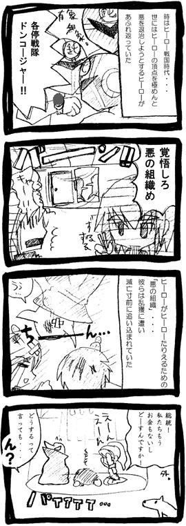 漫画*第1話:怪人製造はじめました!~スマホ(Android)用ゲームアプリ~