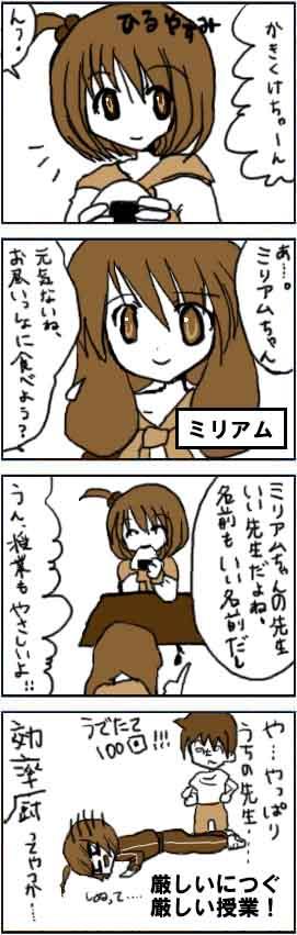 漫画*第3話:冒険者学校の先生~スマホ(Android)用ゲームアプリ~