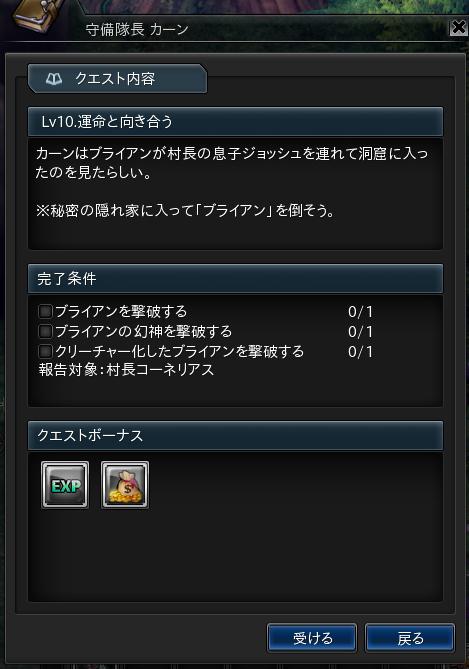 幻想神域2日目17すんごいネタバレ