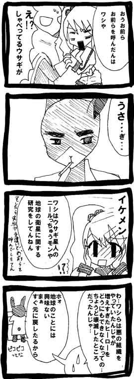 漫画*第3話:怪人製造はじめました!~スマホ(Android)用ゲームアプリ~