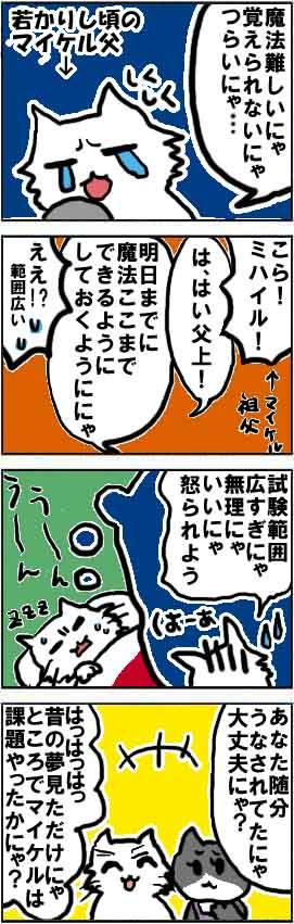 漫画*第0006話:進撃の白猫~スマホ(Android)用ゲームアプリ~