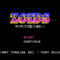 ゾイド 中央大陸の戦いのプレイ日記1:レトロゲーム(ファミコン)_挿絵1