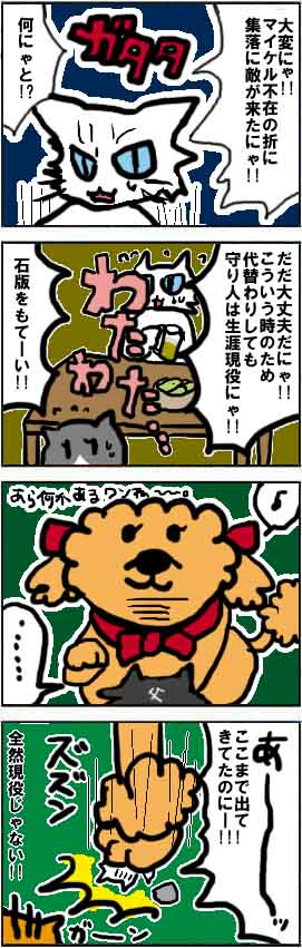 漫画*第0007話:進撃の白猫~スマホ(Android)用ゲームアプリ~