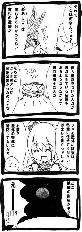漫画*第0007話:怪人製造はじめました!~スマホ(Android)用ゲームアプリ~