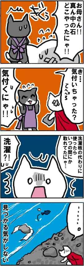 漫画*第10話:進撃の白猫~スマホ(Android)用ゲームアプリ~