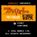 ワルキューレの冒険のプレイ日記1:レトロゲーム(ファミコン)_挿絵1