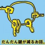テレビ朝日木曜ドラマ枠の「アイムホーム」_挿絵1