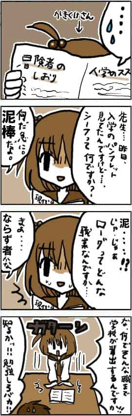 漫画*第8話:冒険者学校の先生~スマホ(Android)用ゲームアプリ~