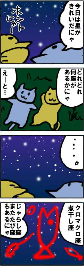 漫画*第11話:進撃の白猫~スマホ(Android)用ゲームアプリ~