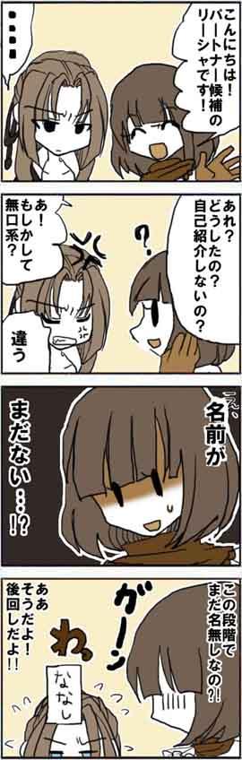 漫画*第1話:ふしぎな木の実&言霊集め~スマホ(Android)用ゲームアプリ~