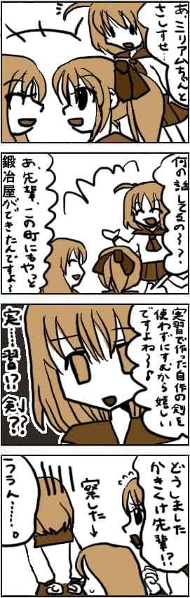 漫画*第9話:冒険者学校の先生~スマホ(Android)用ゲームアプリ~
