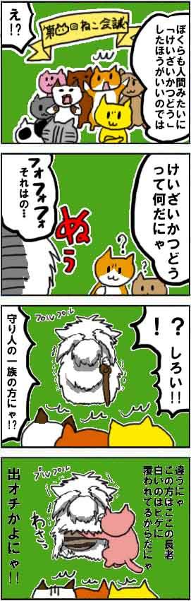 漫画*第12話:進撃の白猫~スマホ(Android)用ゲームアプリ~