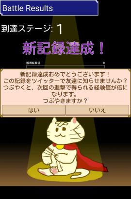「進撃の白猫」進撃テクニック_挿絵2