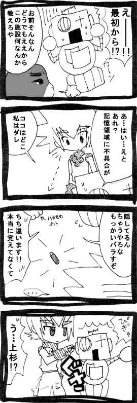 漫画*第0012話:怪人製造はじめました!~スマホ(Android)用ゲームアプリ~