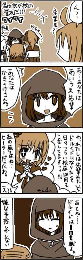 漫画*第10話:冒険者学校の先生~スマホ(Android)用ゲームアプリ~