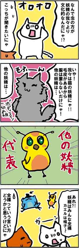 漫画*第16話:進撃の白猫~スマホ(Android)用ゲームアプリ~