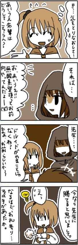 漫画*第11話:冒険者学校の先生~スマホ(Android)用ゲームアプリ~