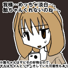 Fate/GOをやり始めてしばらく経ちました…_挿絵1