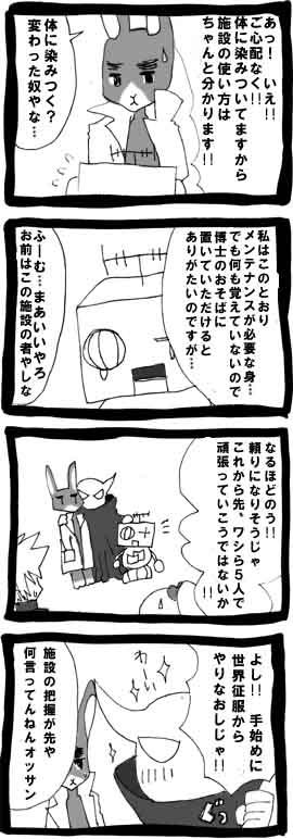 漫画*第0015話:怪人製造はじめました!~スマホ(Android)用ゲームアプリ~