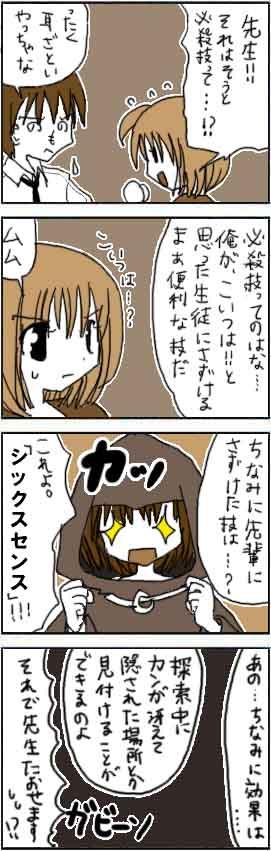 漫画*第14話:冒険者学校の先生~スマホ(Android)用ゲームアプリ~
