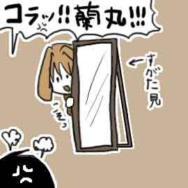 カンカンになっている人には鏡を見せるべし:応用心理学_挿絵1