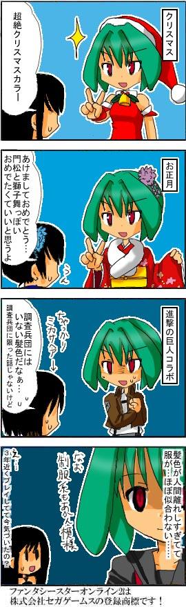 漫画*第3話:ファンタシースターオンライン2(PSO2)