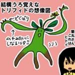 「怪奇植物トリフィドの侵略」という一見ふざけているようで超深い小説_挿絵1