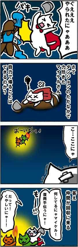 漫画*第19話:進撃の白猫~スマホ(Android)用ゲームアプリ~