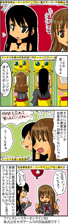 漫画*第5話:ファンタシースターオンライン2(PSO2)