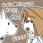 「相羽奈美の犬」という本がとってもイイ_挿絵1