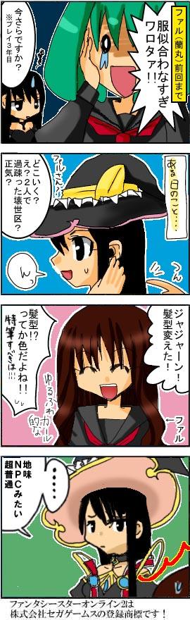 漫画*第4話:ファンタシースターオンライン2(PSO2)